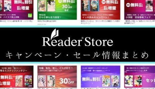 Reader Storeのキャンペーン・セール情報まとめ【2020年版】