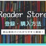 Reader Storeの会員登録から購入方法までの全手順をわかりやすく解説!
