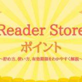 Reader Storeポイントとは?貯め方・使用方法・有効期限を徹底解説!