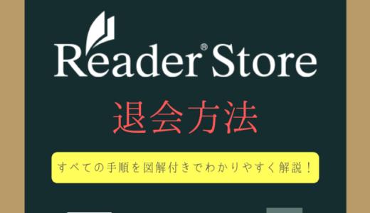 Reader Storeの退会方法(アカウント削除)を図解付きで解説!