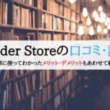 Reader Storeの口コミ・評判は?ソニーが運営する電子書籍サイト