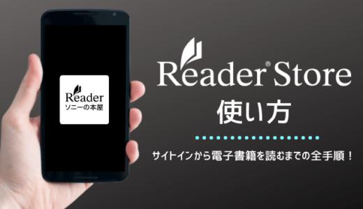 Reader Storeアプリの使い方は?サイトインから電子書籍を読むまでの全手順!