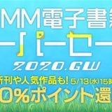 【最新版】DMMブックスのセール・キャンペーン情報まとめ