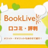 BookLive!の口コミ・評判は?9つのメリット・デメリットを紹介!