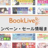 BookLive!のキャンペーン・セールまとめ【2021年最新版】