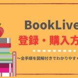 BookLive!の会員登録・購入方法を3分でわかりやすく解説!