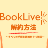 BookLive!の解約方法は?アカウント完全削除する方法を解説!