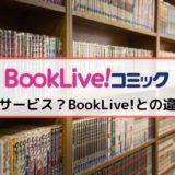 BookLive!コミックとは?BookLive!との違いを徹底解説!