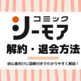 コミックシーモアの解約・退会方法は?初心者向けにやさしく解説!