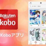楽天koboアプリの使い方は?読めないときの対処法も解説!
