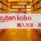 楽天Koboの購入方法・買い方は?購入できない原因と対処法も解説!