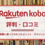 楽天Koboの評判・口コミは?国内最大級の電子書籍ストア!