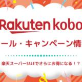 【2021年最新版】楽天Koboのセール・キャンペーン情報まとめ