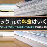 コミック.jpの料金はいくら?毎月お得にマンガを楽しめる!