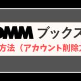 DMMブックスの解約方法は?図解付きですべての手順を解説!